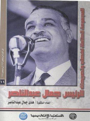 cover image of الرئيس جمال عبد الناصر - المجلد الحادي عشر