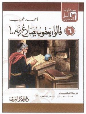 cover image of حكايات العجل الذهبى - (6)قالوا