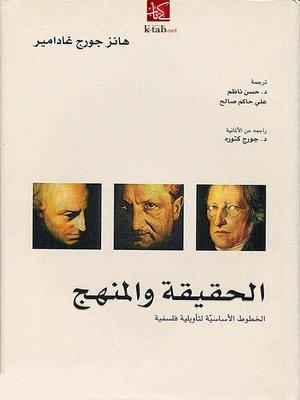 cover image of الحقيقة و المنهج