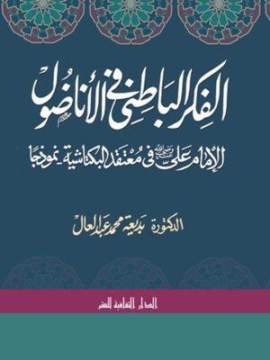 cover image of الفكر الباطني  فى الأناضول