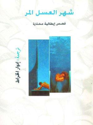 cover image of شهر العسل المر