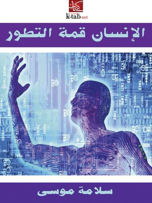 cover image of الإنسان قمة التطور