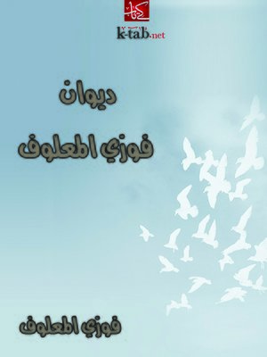 cover image of ديوان فوزي المعلوف