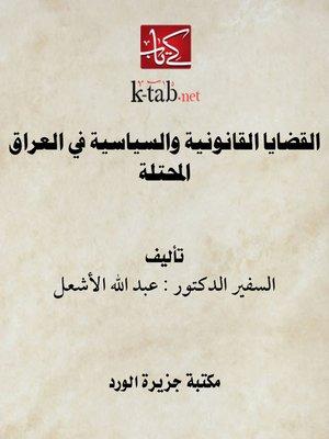 cover image of القضايا القانونية والسياسية في العراق المحتلة