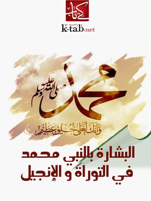 cover image of البشارة بالنبي محمد في التوراة و الإنجيل