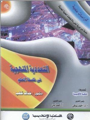 cover image of التعددية المنهجية في فلسفة العلم