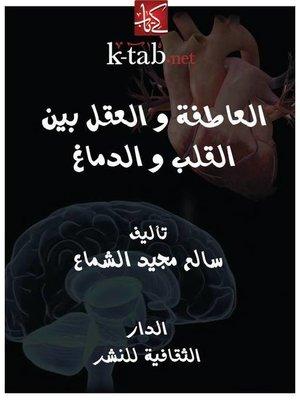 cover image of العاطفة و العقل بين القلب و الدماغ