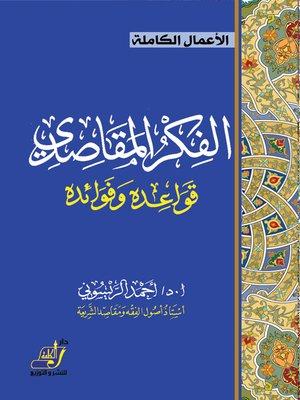 cover image of الفكر المقاصدي قواعده و فوائده