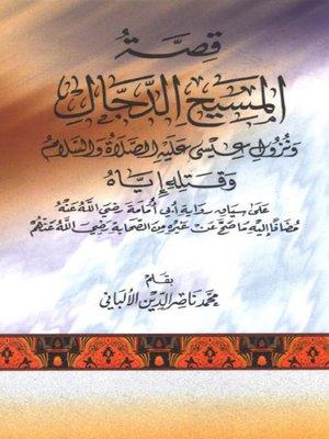 cover image of قصة المسيح الدجال