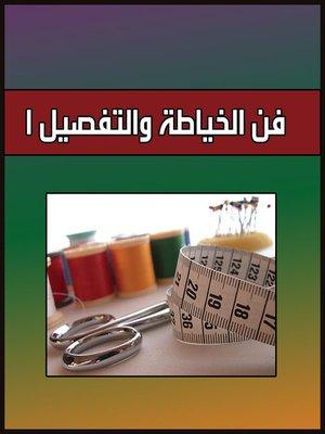 cover image of فن الخياطة والتفصيل