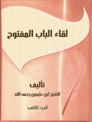 cover image of لقاء الباب المفتوح (الجزء الثانى)