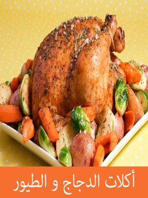 cover image of أكلات الدجاج والطيور