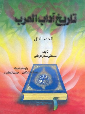 cover image of تاريخ آداب العرب