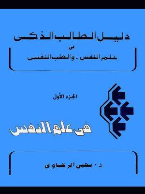 cover image of دليل الطالب الذكى فى علم النفس والطب النفسى - الجزء الاول