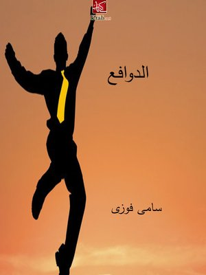 cover image of الدوافع