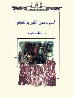 cover image of المسرح بين الفن والفكر