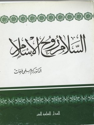 cover image of السلام روح الإسلام