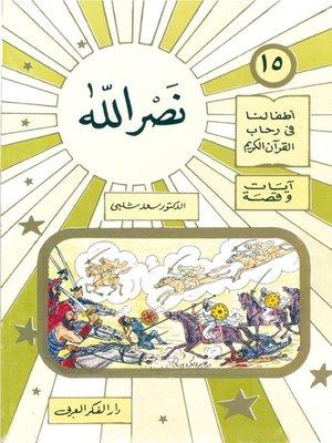 cover image of أطفالنا فى رحاب القرآن الكريم - نصر الله