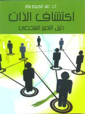 cover image of اكتشاف الذات: دليل التميز الشخصي