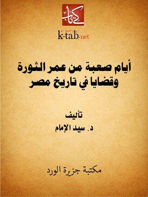 cover image of أيام صعبة من عمر الثورة وقضايا في تاريخ مصر