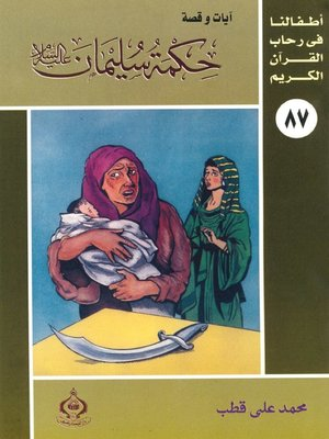 cover image of أطفالنا فى رحاب القرآن الكريم - (87)حكمة سليمان عليه السلام