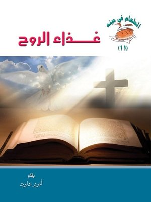 cover image of غذاء الروح