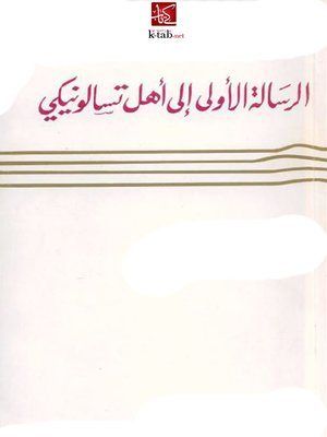 cover image of الرسالة الأولى إلى تسالونيكى