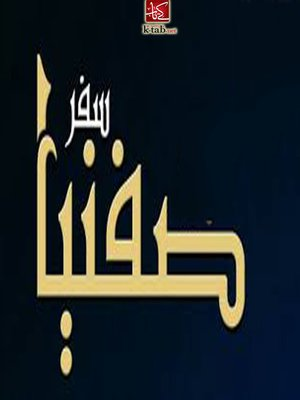 cover image of سفر صفنيا