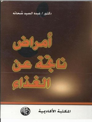 cover image of أمراض ناتجة عن الغذاء