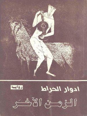 cover image of الزمن الآخر