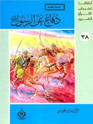 cover image of أطفالنا فى رحاب القرآن الكريم - دفاع عن الرسول صلى الله عليه وسلم