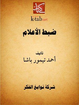 cover image of ضبط الأعلام