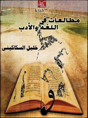 cover image of مطالعات فى اللغة والأدب