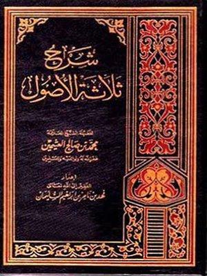 cover image of شرح الأصول الثلاثة