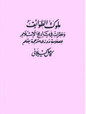 cover image of ملوك الطوائف ونظرات فى تاريخ الإسلام