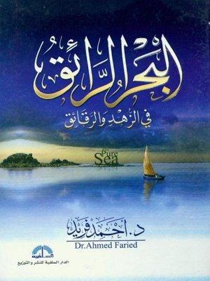 cover image of تفريغ شرح كتاب البحر الرائق في الزهد و الرقائق