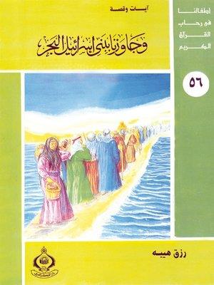 cover image of (56)و جاوزنا ببنى إسرائيل البحر