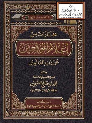 cover image of مختارات من إعلام الموقعين عن رب العالمين