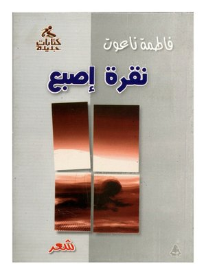 cover image of نقرة إصبع