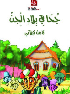cover image of جحا في بلاد الجن