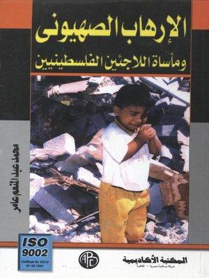 cover image of Scientific Research البحث العلمى