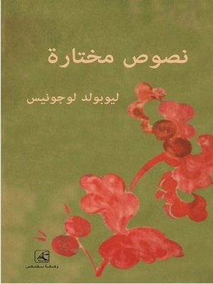 cover image of نصوص مختارة