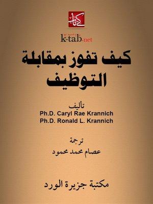 cover image of كيف تفوز بمقابلة التوظيف