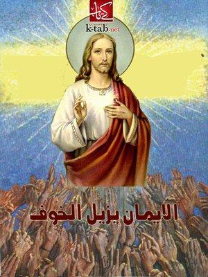 cover image of الايمان يزيل الخوف