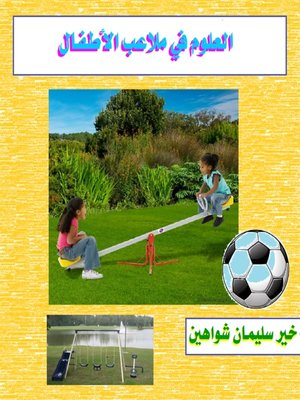cover image of العلوم فى ملاعب الأطفال