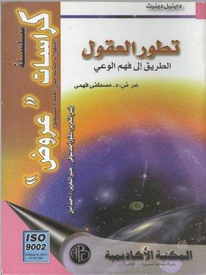 cover image of تطور العقول الطريق الي فهم الوعي