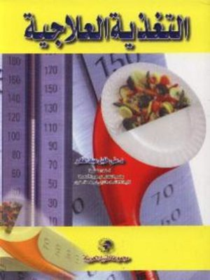 cover image of التغذية العلاجية