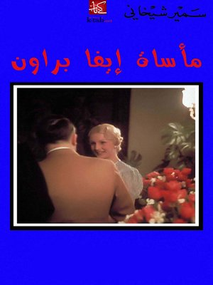 cover image of مأساة إيفا براون