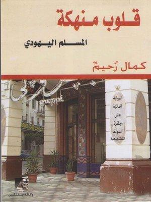 cover image of قلوب منهكة – المسلم اليهودي