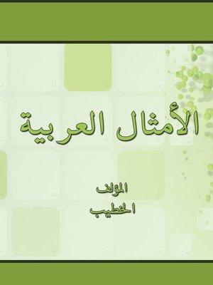 cover image of الأمثال العربية